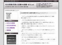 社会保険労務士試験@就職・求人net バナー
