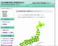 社会保険労務士事務所NAVI